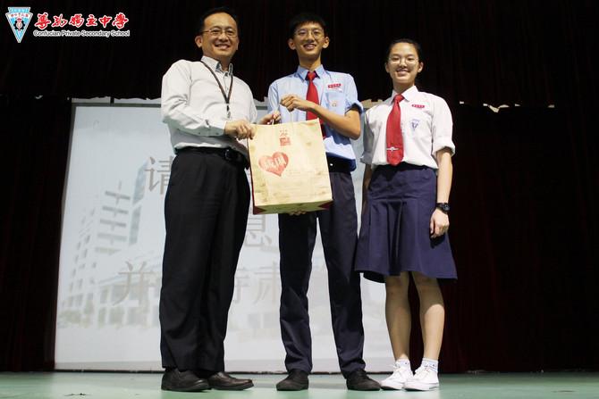 20200113 高中周会