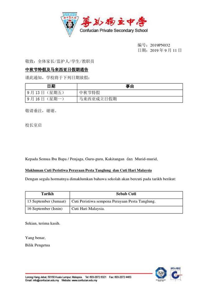 [通告]中秋节特假 & 马来西亚日假期