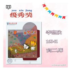 高二廉 李忞欣 16341