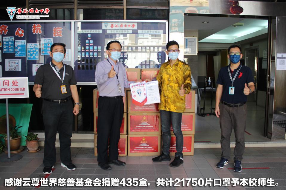 云尊世界慈善基金会捐赠口罩予本校师生