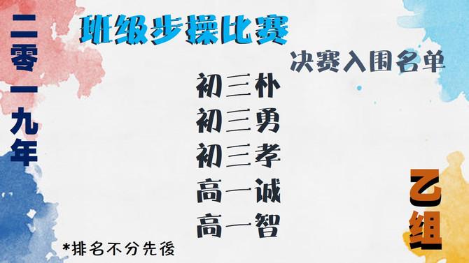 【训导处】2019年乙丙组班级步操决赛入围名单