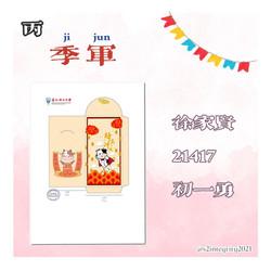 初一勇 徐家贤 21417