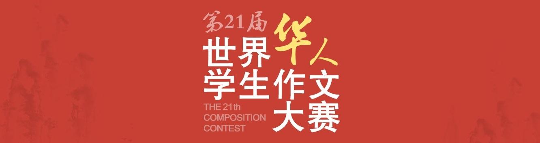 2020年第21届世界华人学生作文大赛