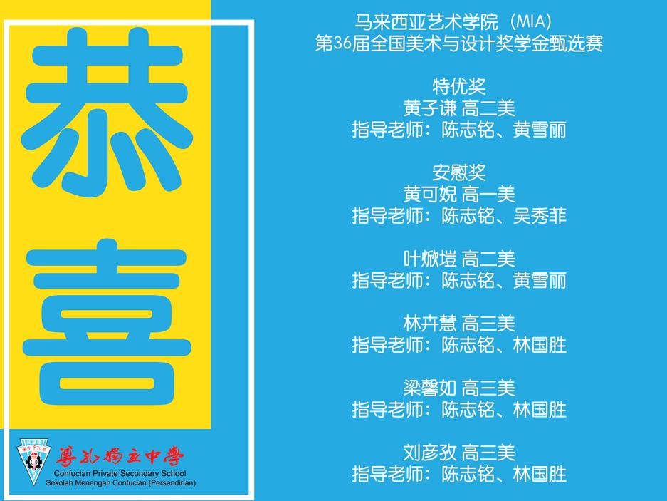 MIA第36届全国美术与设计奖学金甄选赛