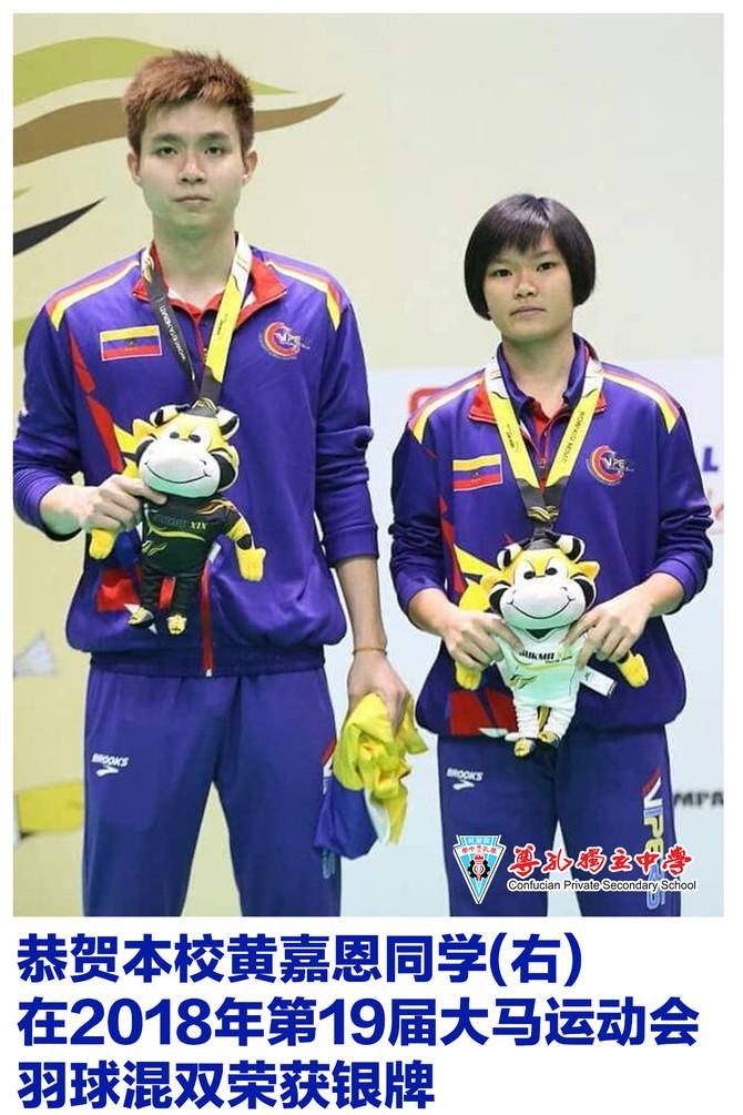 恭贺黄嘉恩同学荣获马运会羽球赛混双银牌