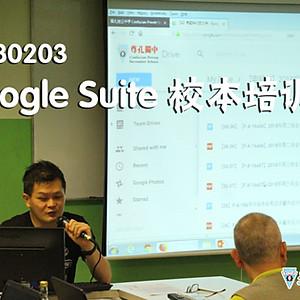 20180203 Google Suite 校本培训