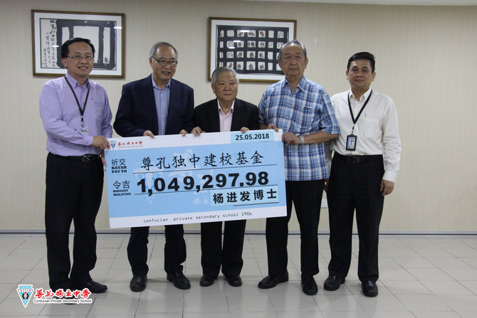 杨进发博士捐献尊孔104万建校基金