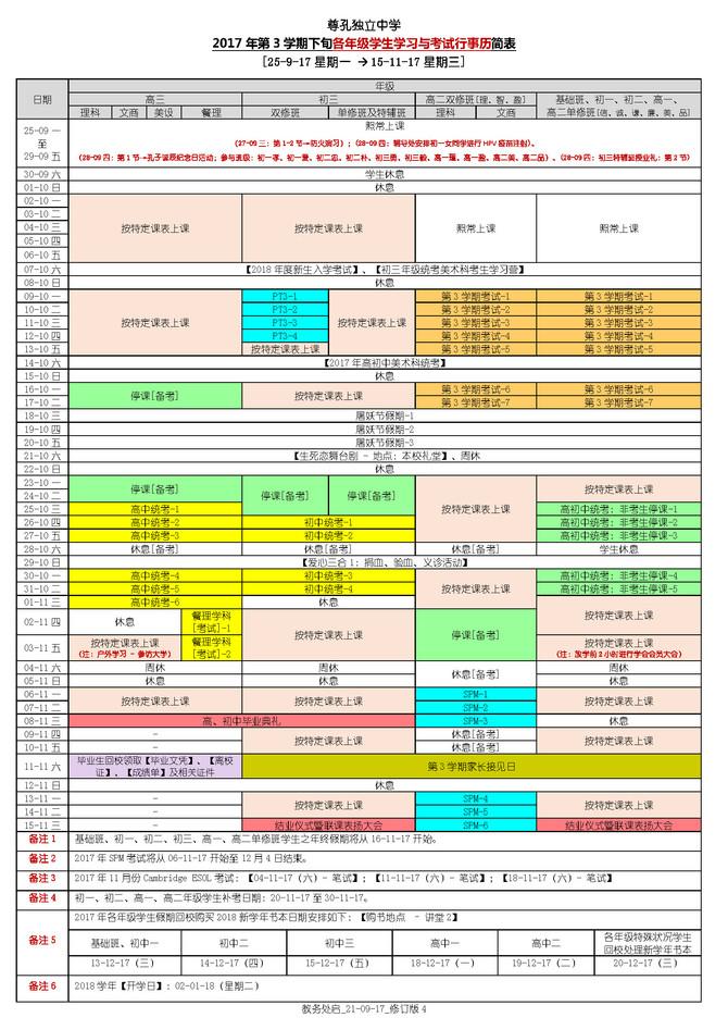 [教务处通告]各年级学生学习与考试行事历