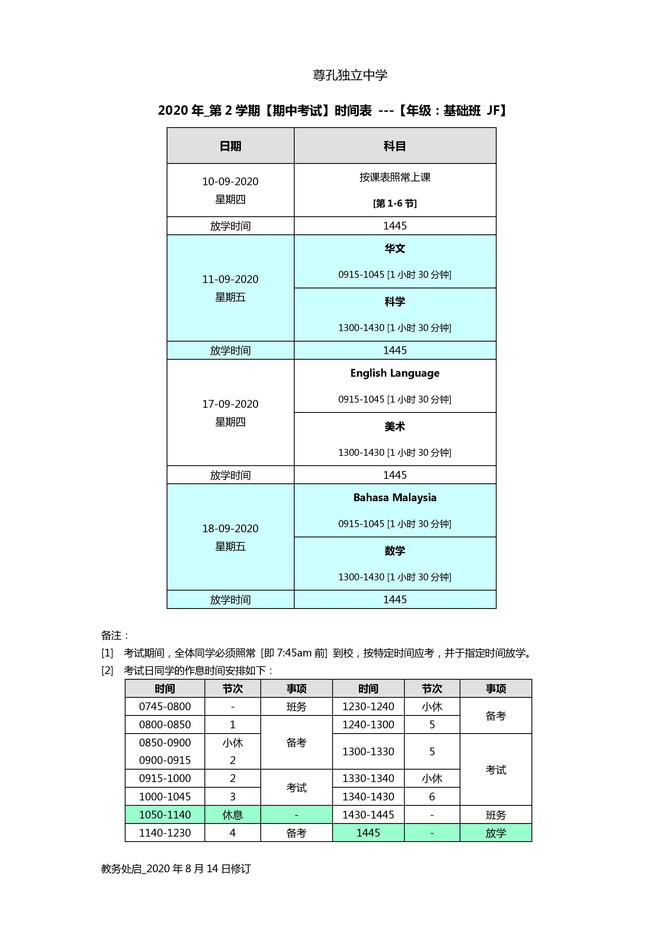2020年第2学期_期中考试时间表