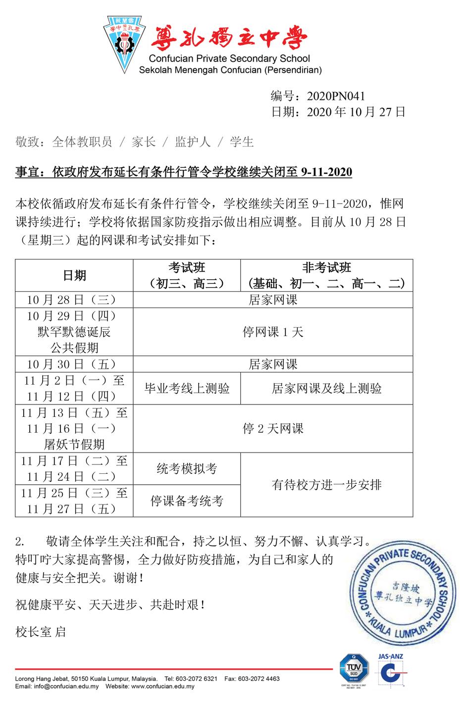[校长室通告]依政府发布延长有条件行管令学校继续关闭至9-11-2020