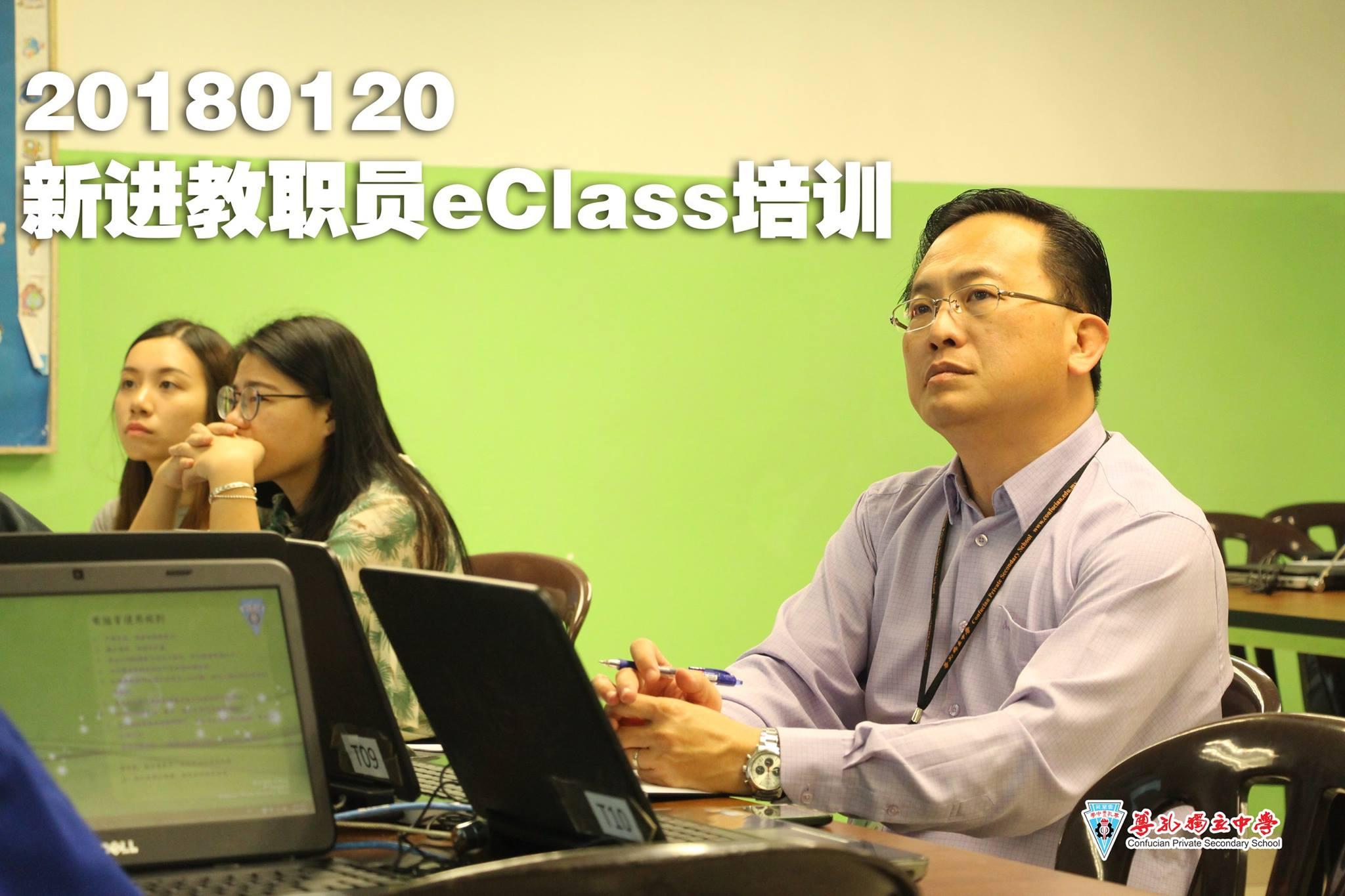 新进教职员eClass培训