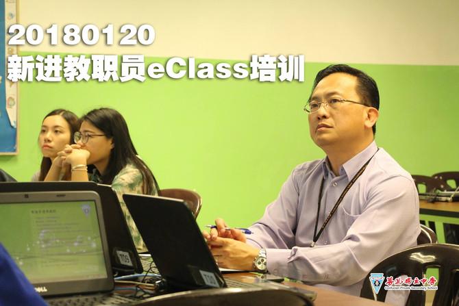 2018年新进教职员eClass培训