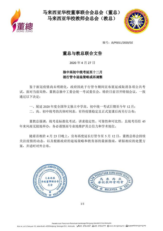 [董总与教总联合文告]独中高初中统考延至十二月