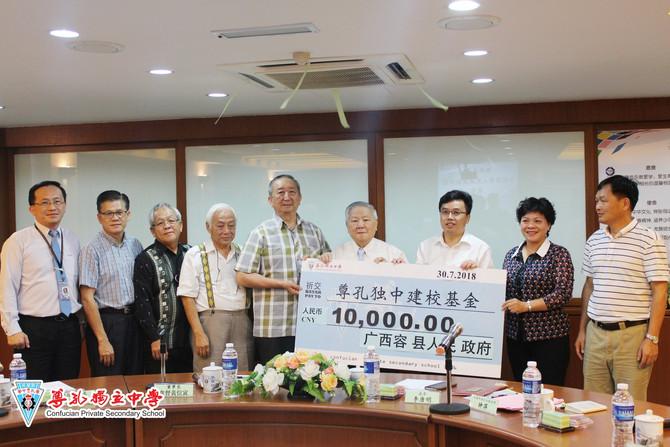 中国容县人民政府捐献一万人名币予本校建校基金