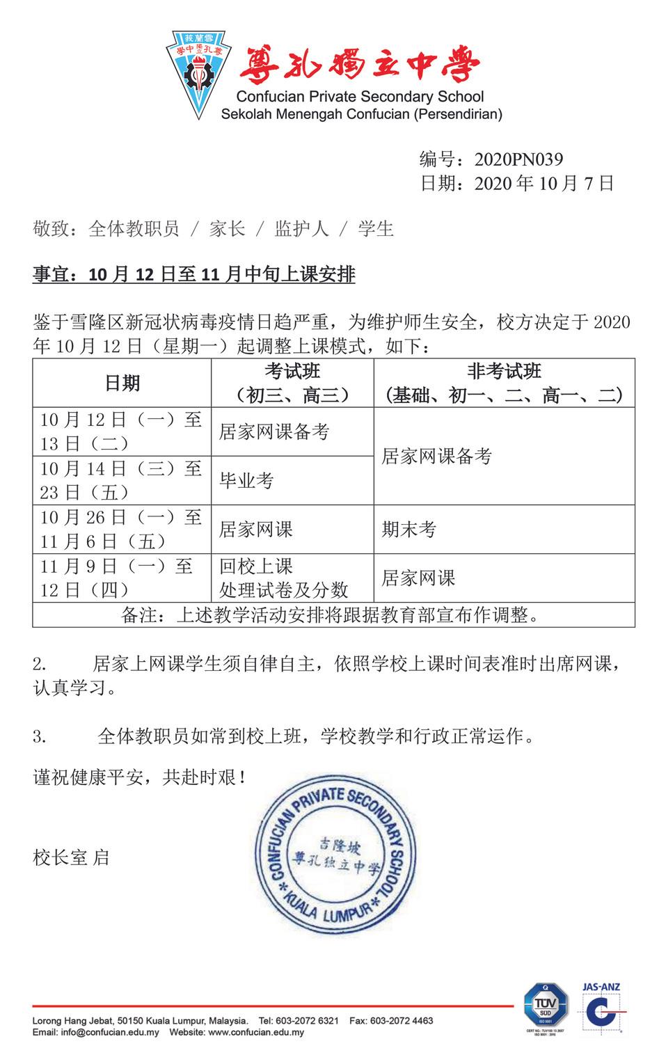 [校长室通告]10月12日至11月中旬上课安排