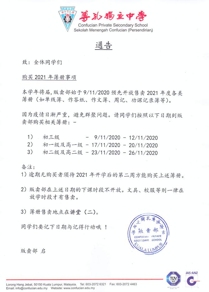 [事务处通告]购买2021年簿册事项