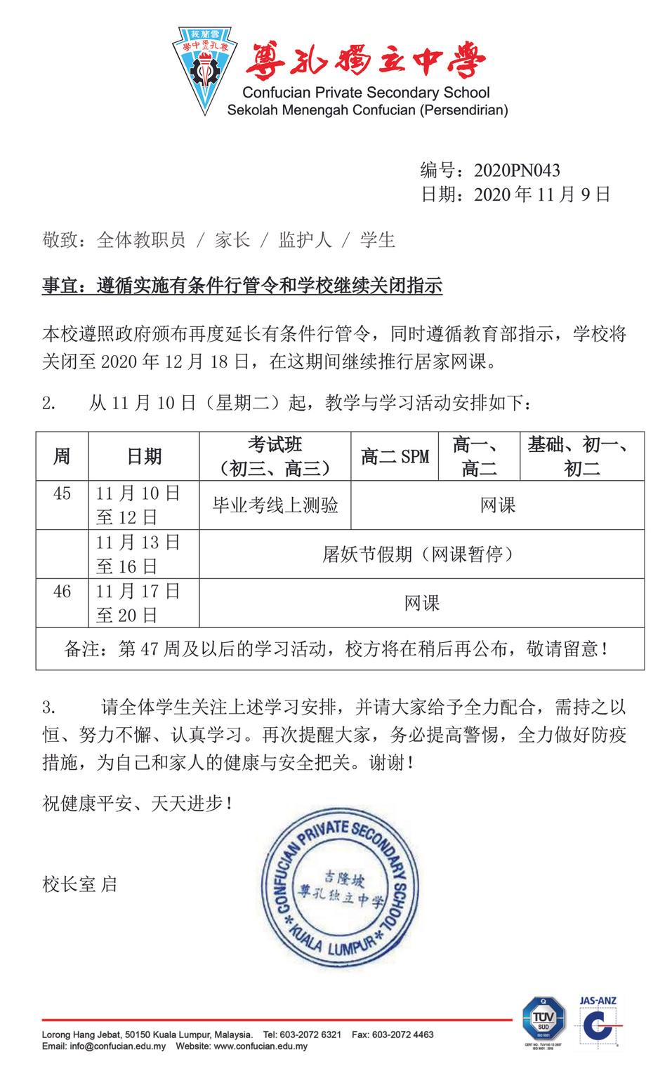 [校长室通告] 遵循实施有条件行管令和学校继续关闭指示