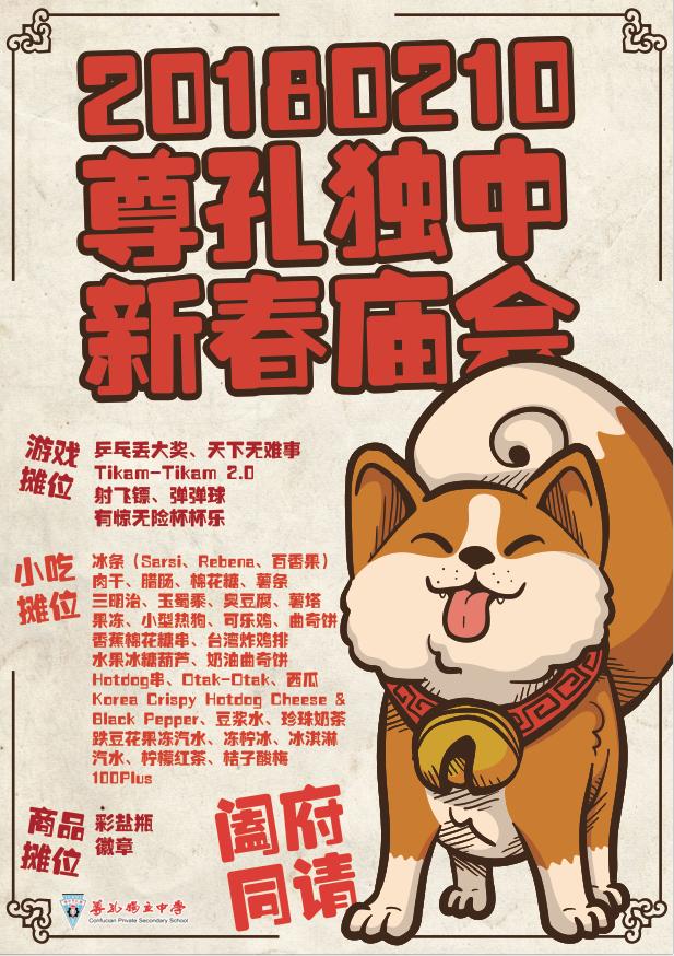 新春庙会宣传海报