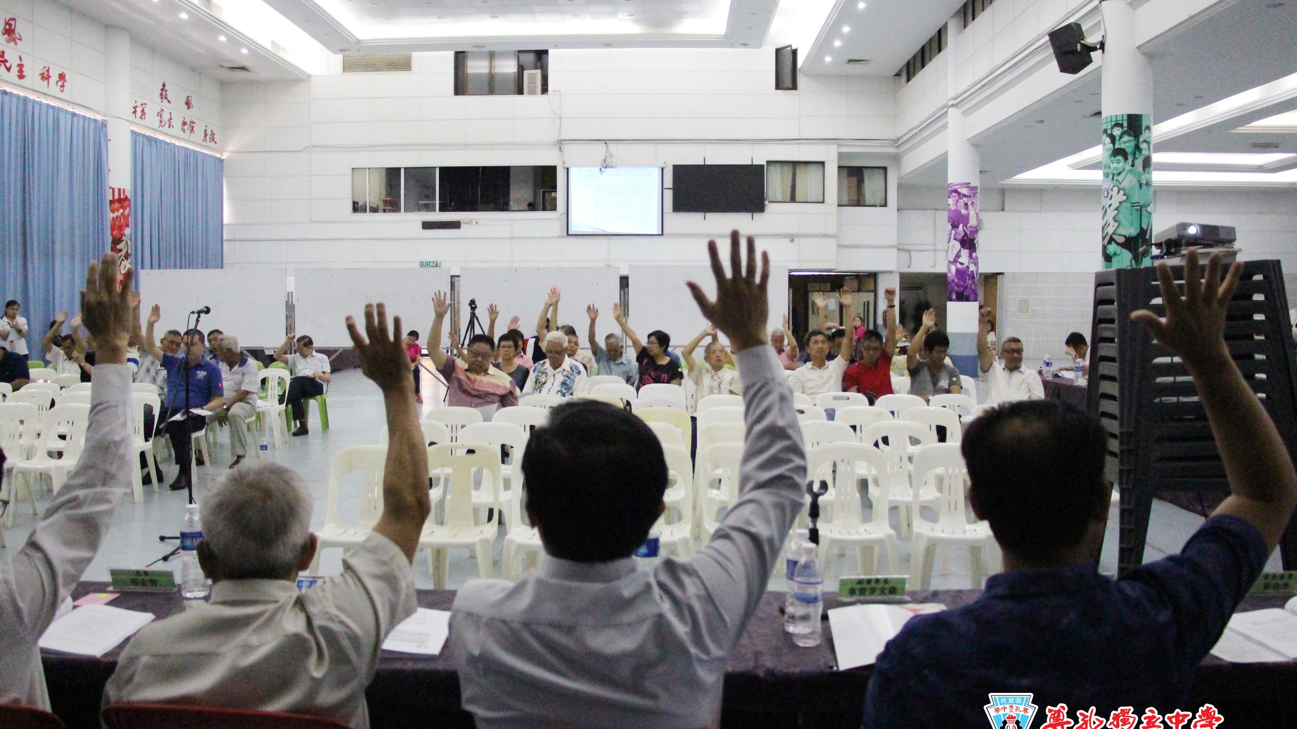 2018年赞助人大会暨选举