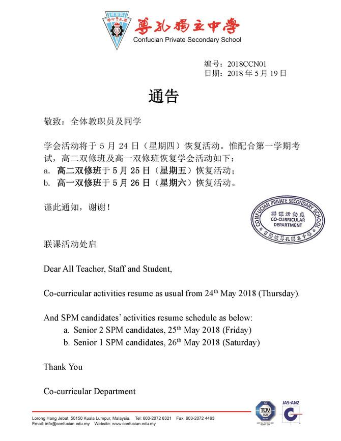 [活动处通告]2018CCN01_停学会及恢复学会通知