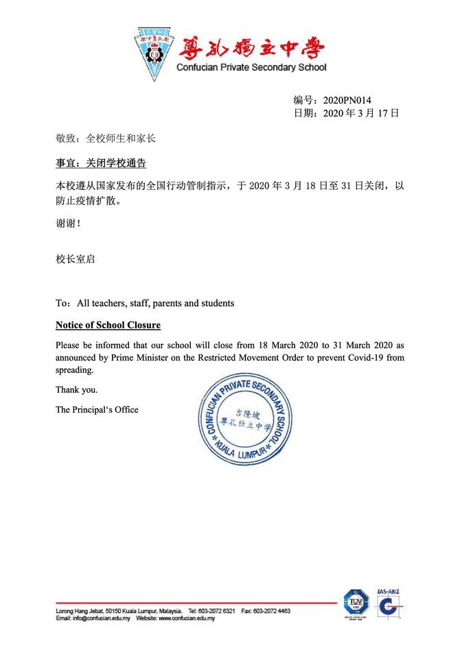 [校长室通告]新型冠状病毒COVID-19学校关闭通告