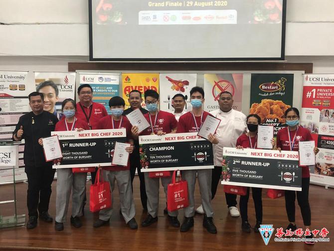 [校园新闻]本校荣获2020年Next Big Chef烹饪比赛冠军