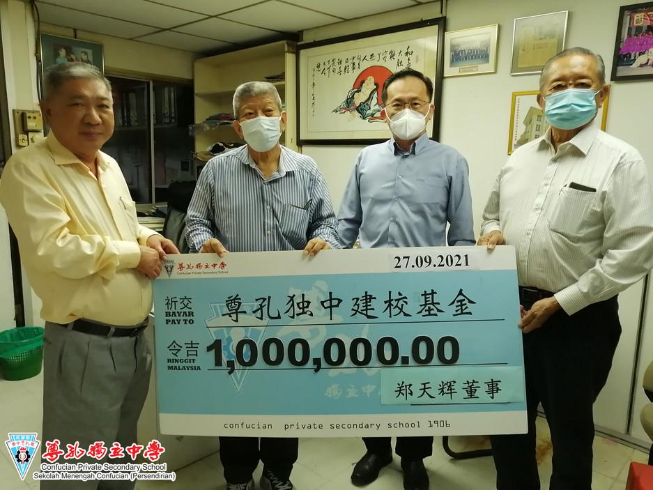 [筹募建校快讯] 鄭天輝董事捐献100万令吉予本校建校基金