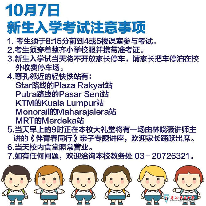 10月7日新生入学考试注意事项