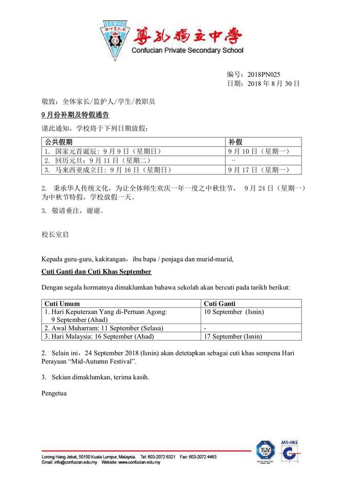 [校长室通告]9月份补假及特假通告