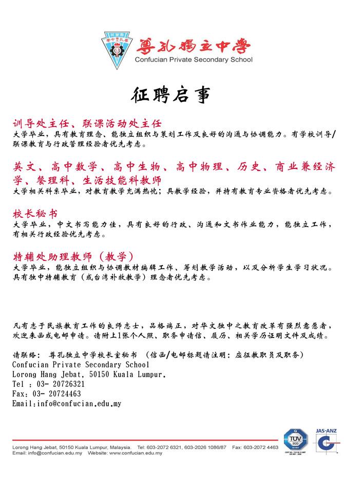 【校长室通告】征聘启事 20171204