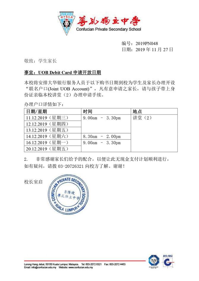 [校长室通告]UOB Debit Card 12月份申请开放日