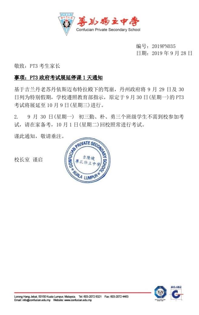 [校长室通告]PT3政府考试展延停课1天通知