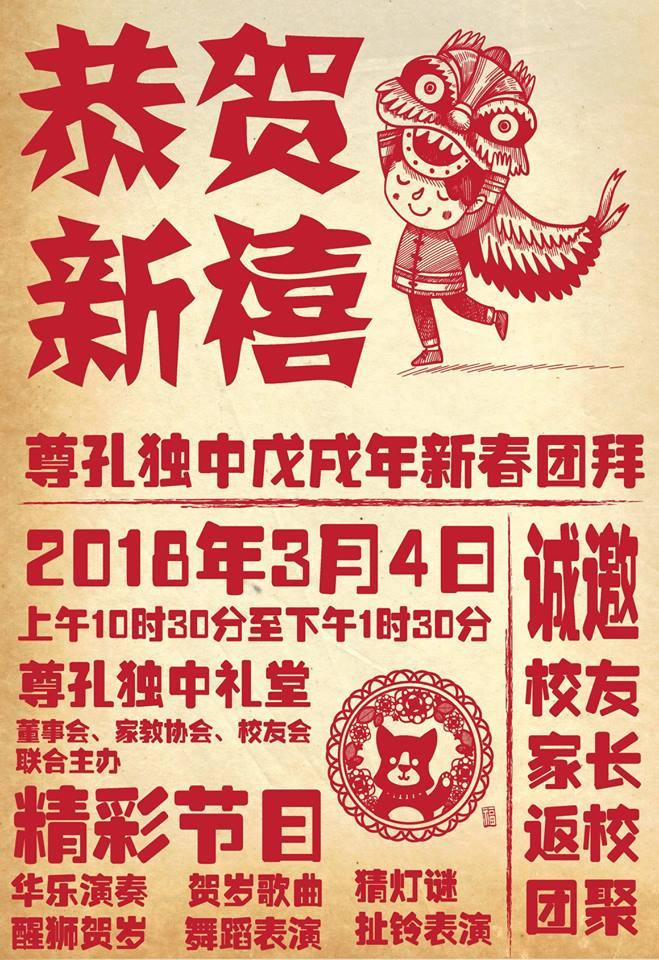 3月4日尊孔独中戊戌年新春团拜