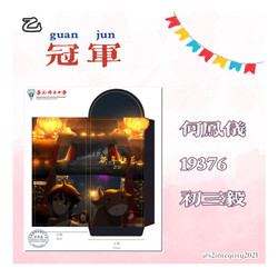 初三毅 何凤仪 19379