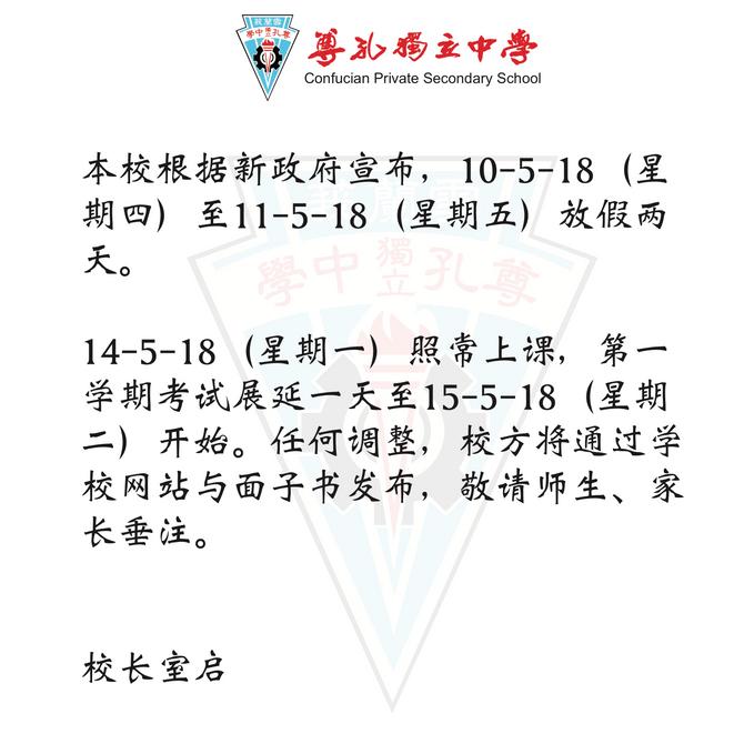 【通告】11-5-18(星期五)学校放假一天