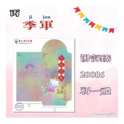 初一礼 汤咏臻 20086