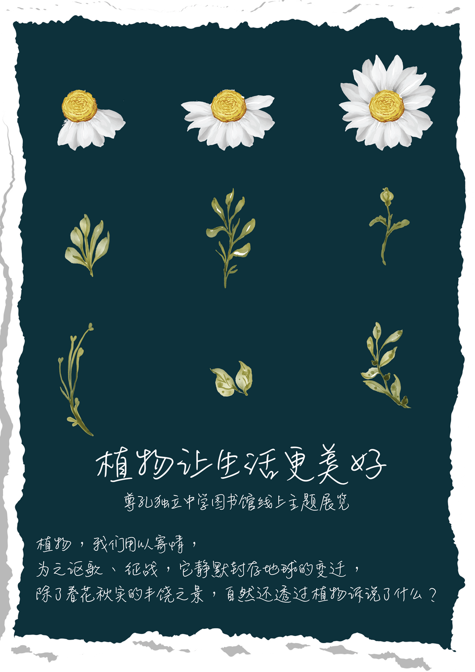 [图书馆主题展]植物让生活更美好