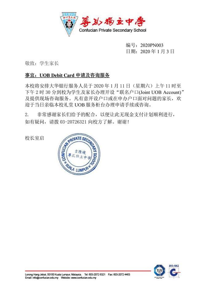 [校长室通告]2020PN003_UOB Debit Card申请及咨询服务