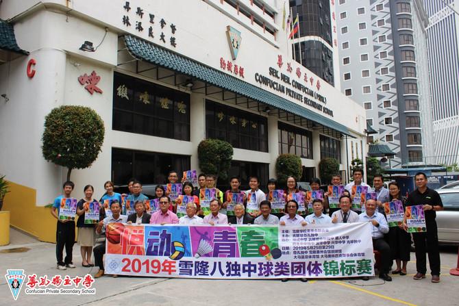 2019年雪隆八独中球类团体锦标赛新闻发布会