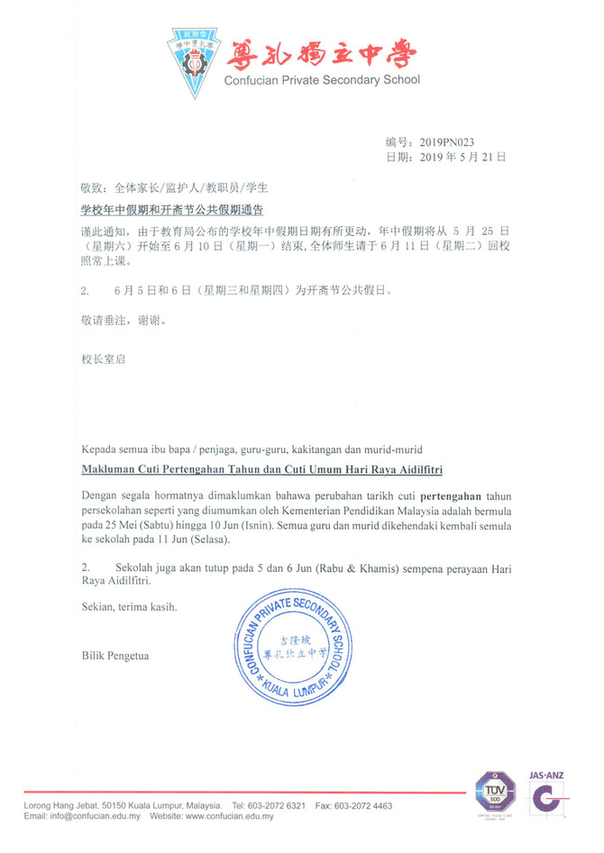 [校长室通告]学校年中假期和开斋节公共假期通告