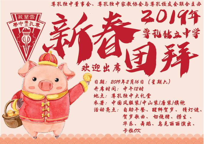 [活动预告]2月16日新春团拜