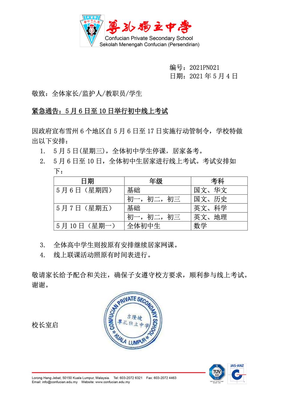 [校长室通告]5月6日至10日举行初中线上考试