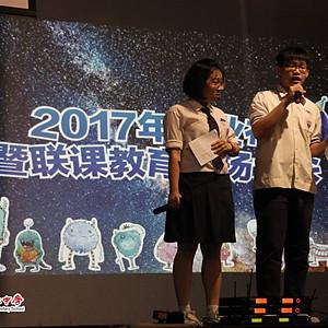2017年结业仪式暨联课教育表扬大会