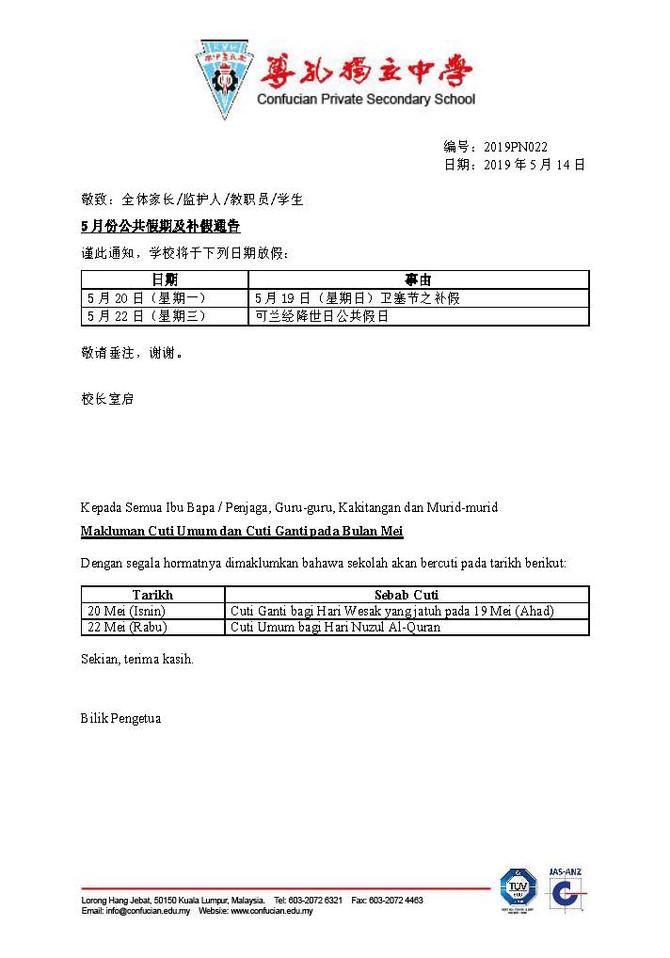 2019PN022_5月份假期通告