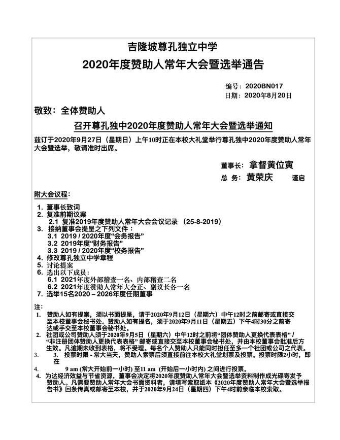 2020年度赞助人常年大会暨选举通告