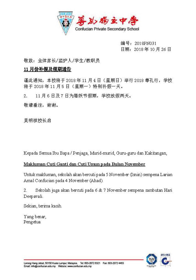 【校长室通告】11 月份补假及假期