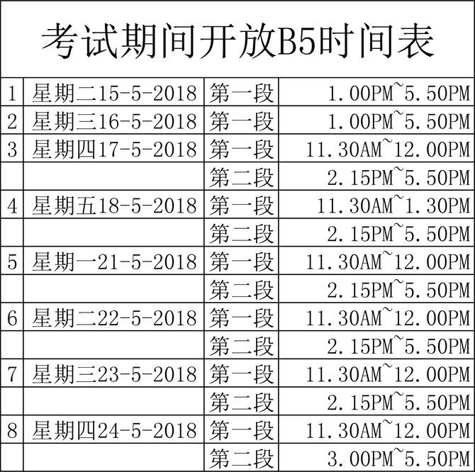 【事务处通告】考试期间开放B5时间表