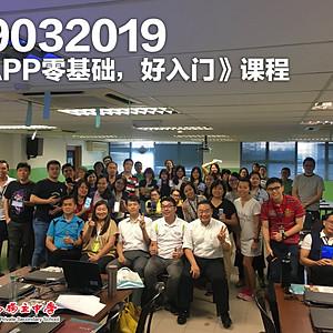 20190309 《APP零基础·好入门》课程