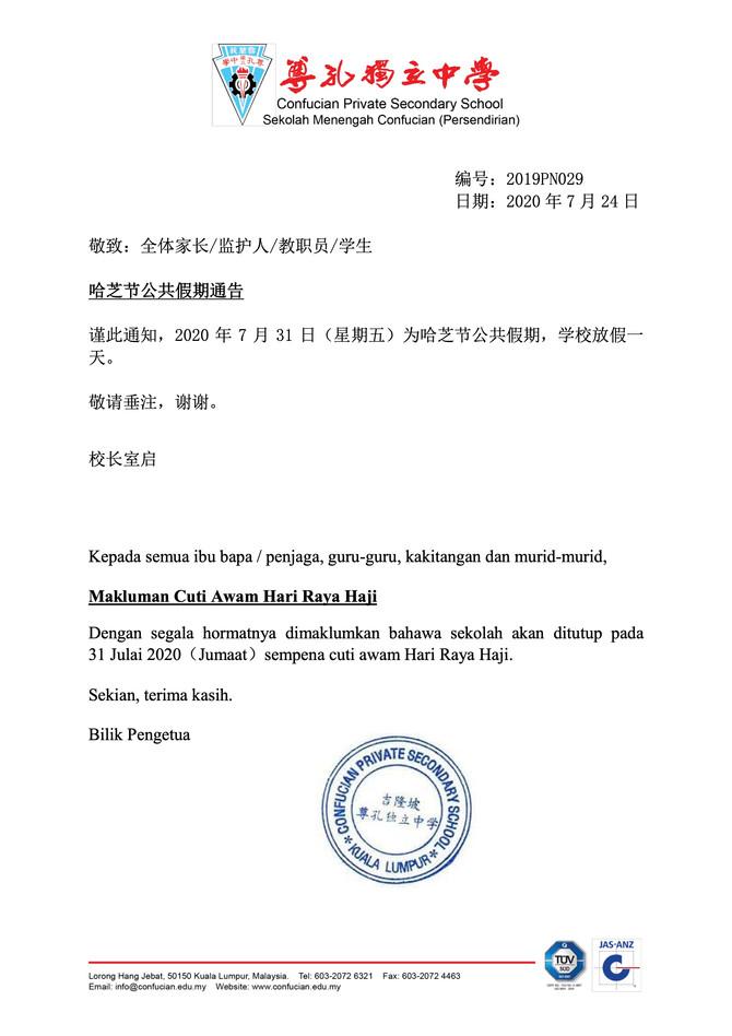 [校长室通告]哈芝节假期通告