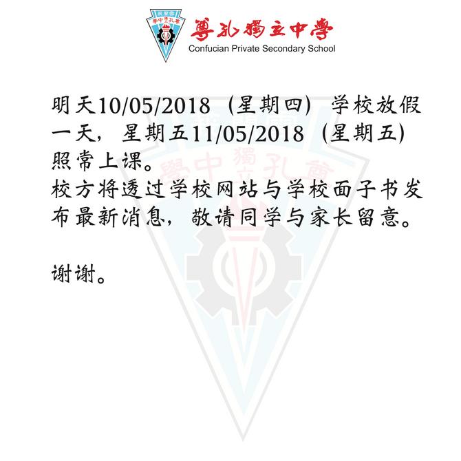 【通告】10/05/2018(星期四)学校放假一天